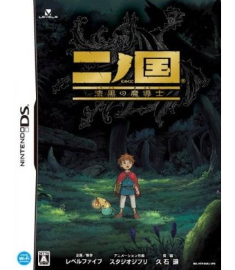 Level 99 Ninokuni: Shikkoku no Madoushi [Japan Import]