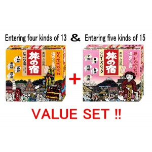 Tabino Yado Hot Springs Bath Salt Milky Assortment (4 kinds 13 packages) and Clear Assortment (5 Kinds 15 Packages) Value Pack from Kracie (Total 9 Kinds 28 Packages)